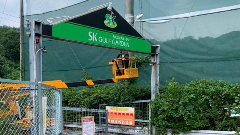 ゴルフ練習場 大阪柏原市設置看板貼り替えの始まり!